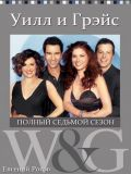 Уилл и Грейс - 7 сезон (Will & Grace) (4 DVD-9)