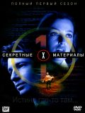 Секретные материалы - 1 сезон (The X-Files) (6 DVD-9)