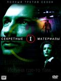 Секретные материалы - 3 сезон (The X-Files) (6 DVD-9)