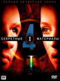 Секретные материалы - 4 сезон (The X-Files) (6 DVD-9)