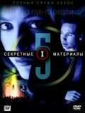 Секретные материалы - 5 сезон (The X-Files) (5 DVD-9)