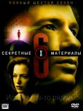 Секретные материалы - 6 сезон (The X-Files) (6 DVD-9)