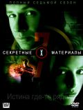 Секретные материалы - 7 сезон (The X-Files) (6 DVD-9)