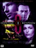 Секретные материалы - 8 сезон (The X-Files) (6 DVD-9)